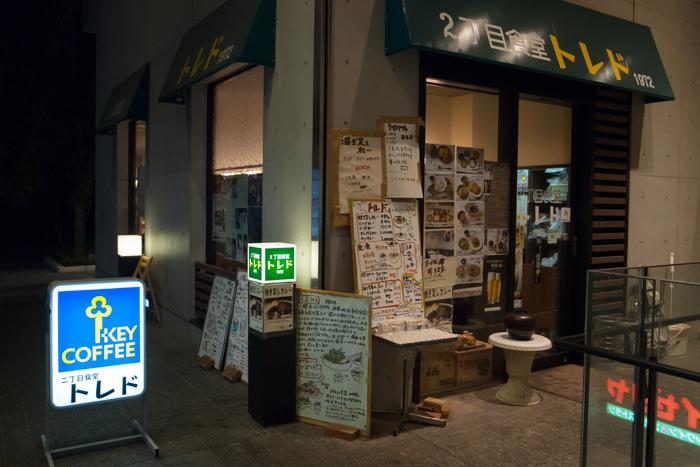 2丁目食堂トレド-01