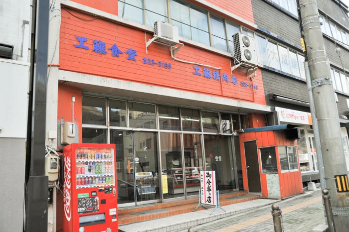 工藤食堂-01.jpg