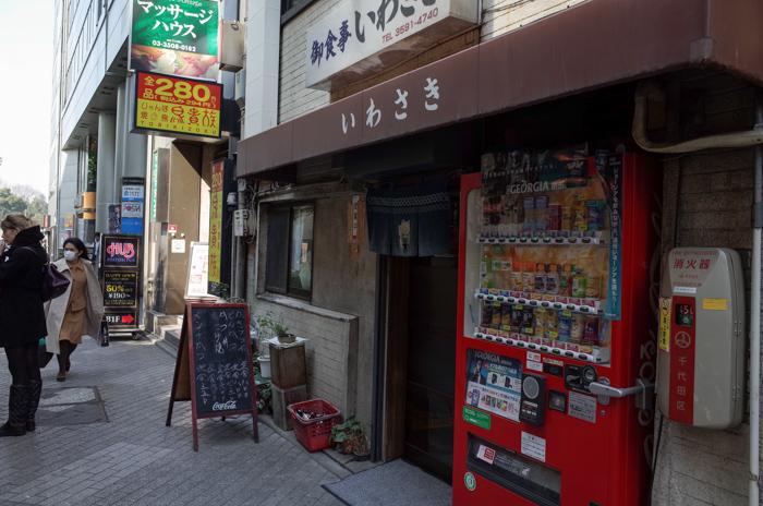 いわさき-01