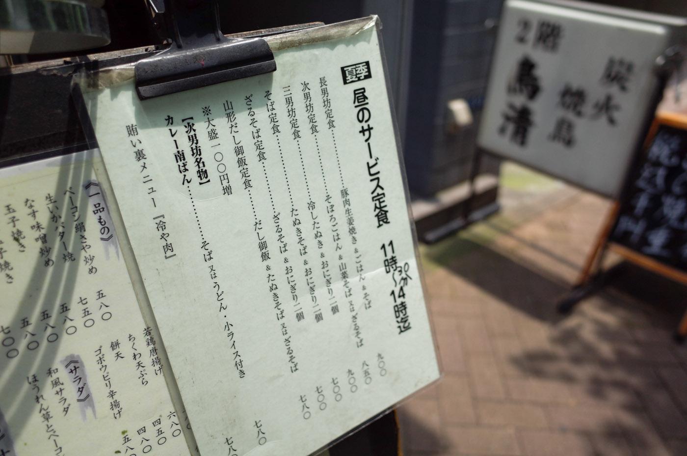 次男坊-02