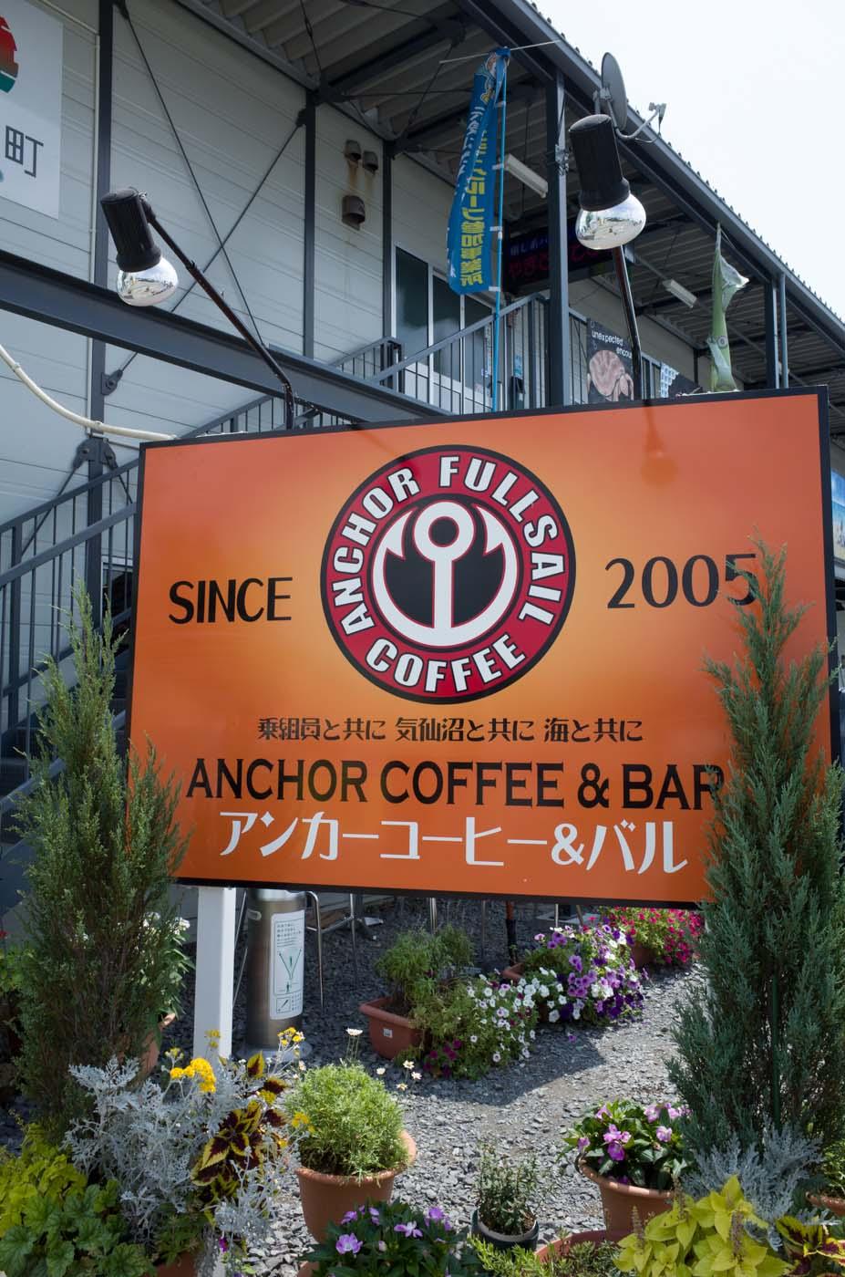 アンカーコーヒー-01