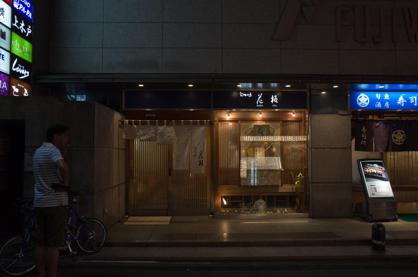 旬の味 花板-01