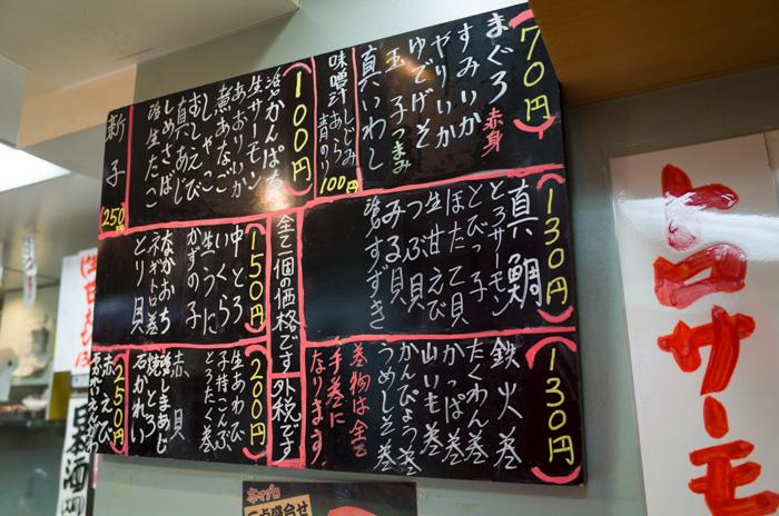 さくら寿司-03