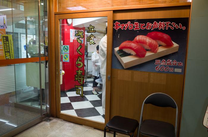 さくら寿司-01